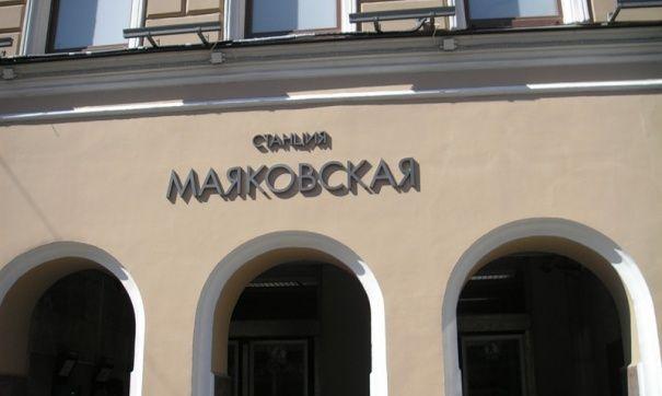 Новостройки у станции метро Маяковская