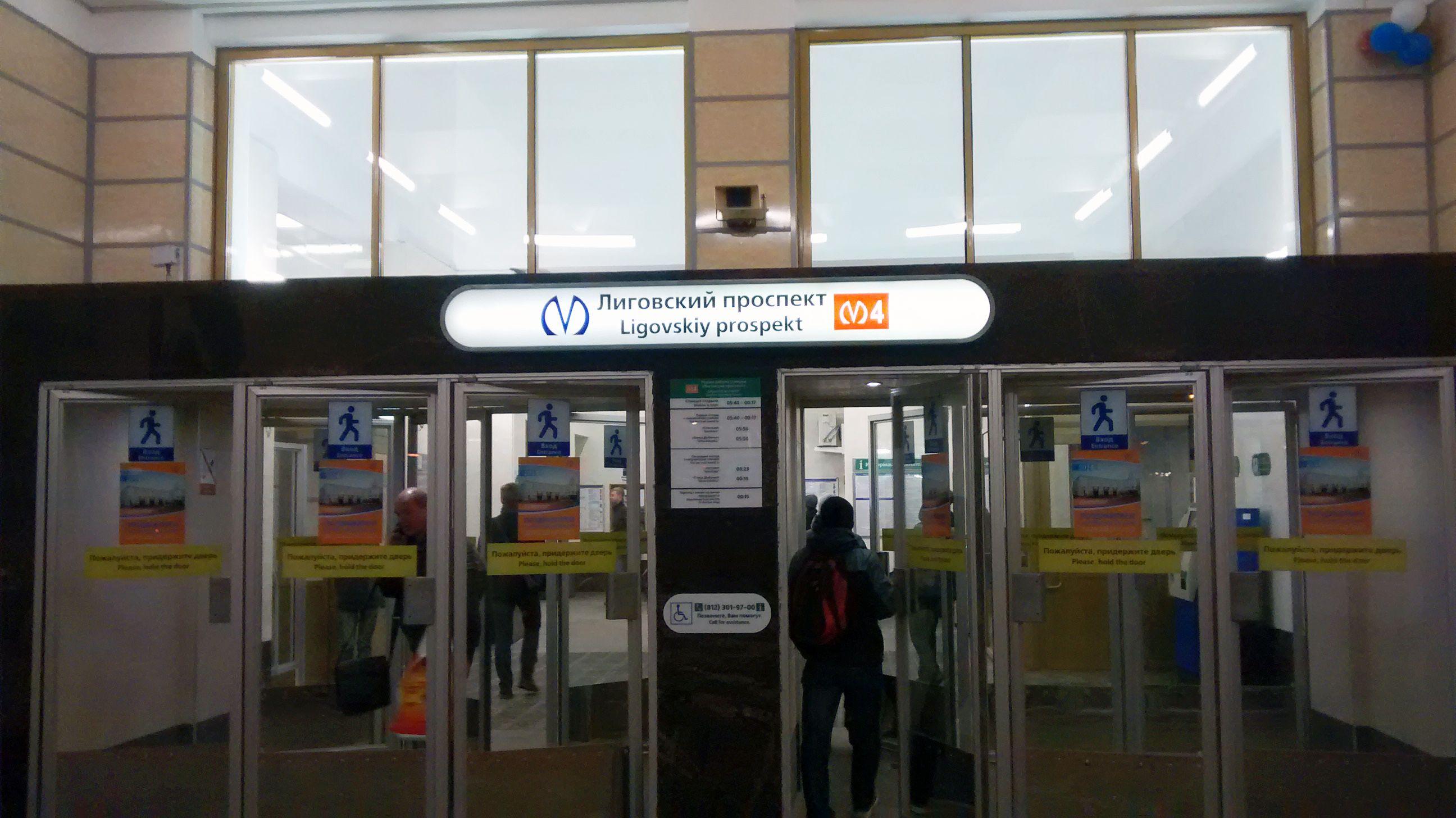 Новостройки возле станции метро Лиговский проспект