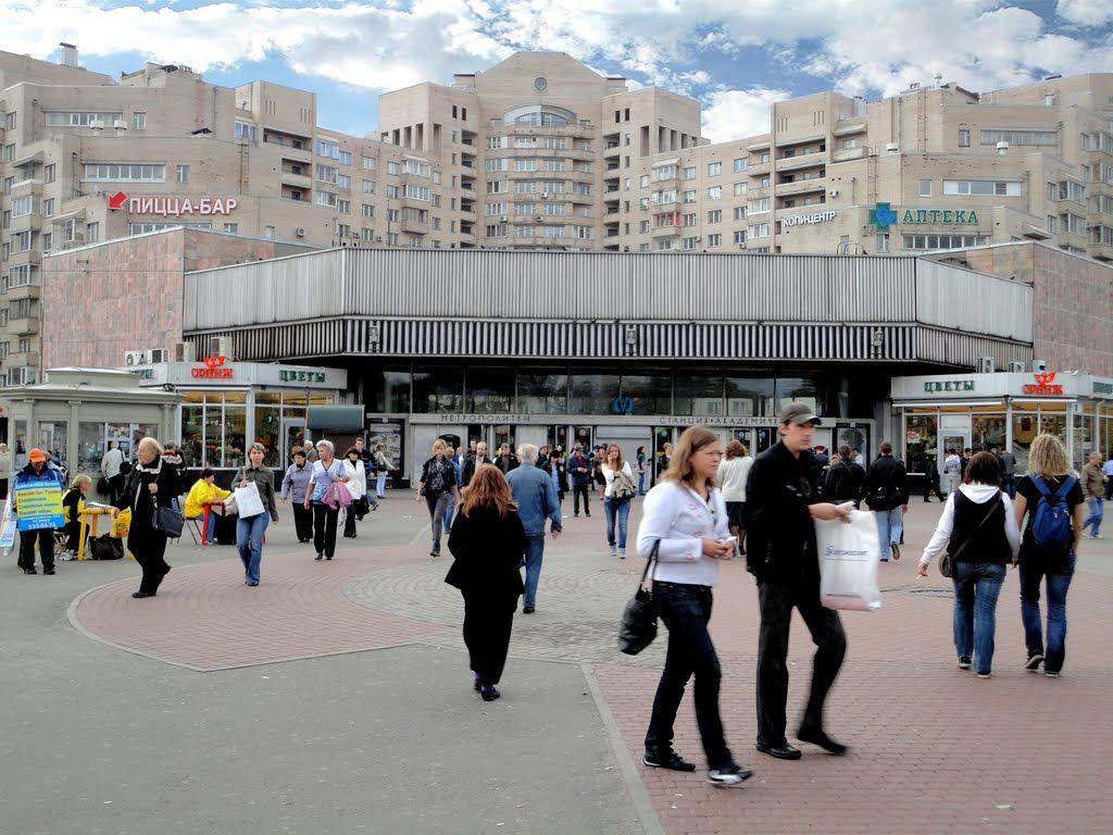 Новостройки у метро Академическая