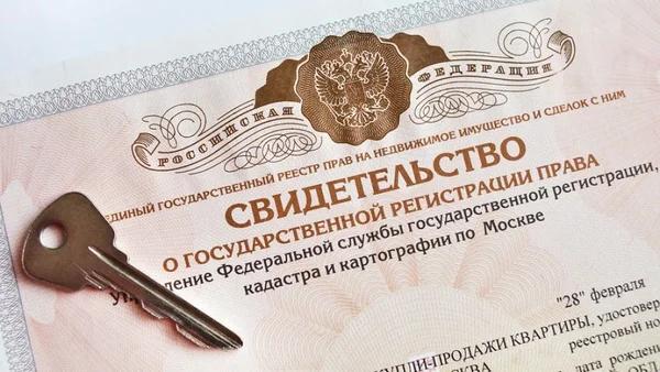 Государственная регистрация права собственности на квартиру: как оформить, пакет документов