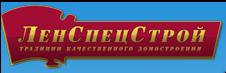 ЛенСпецСтрой